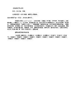 《邵伯梵行寺山茶》(北宋.苏轼)原文翻译、注释和赏析
