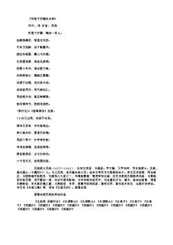 《和犹子迟赠孙志举》(北宋.苏轼)原文翻译、注释和赏析