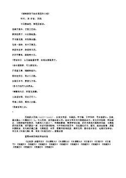 《借前韵贺子由生第四孙斗老》(北宋.苏轼)原文翻译、注释和赏析