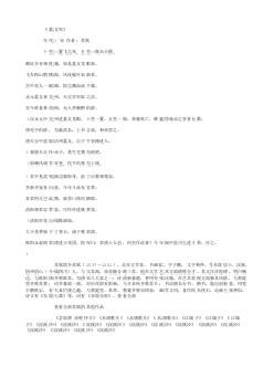 《荔支叹》(北宋.苏轼)原文翻译、注释和赏析
