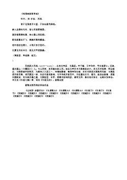 《再用前韵寄莘老》(北宋.苏轼)原文翻译、注释和赏析