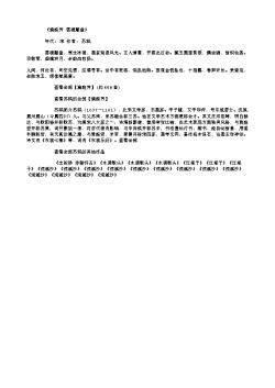《满庭芳·香叆雕盘》(北宋.苏轼)原文翻译、注释和赏析