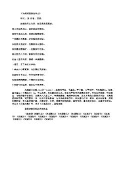 《与胡祠部游法华山》(北宋.苏轼)原文翻译、注释和赏析