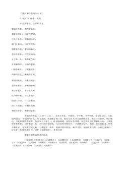 《送千乘千能两侄还乡》(北宋.苏轼)原文翻译、注释和赏析