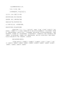 《送宋朝散知彭州迎侍二亲》(北宋.苏轼)原文翻译、注释和赏析