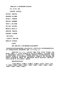 《游桓山会者十人以春水满四泽夏云多奇峰为韵》(北宋.苏轼)原文翻译、注释和赏析