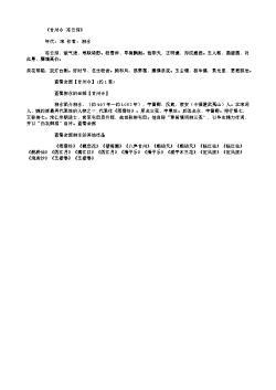 《甘州令·冻云深》(北宋.苏轼)原文翻译、注释和赏析