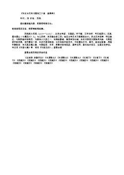 《和文与可洋川园池三十首 披锦亭》(北宋.苏轼)原文翻译、注释和赏析