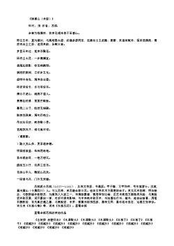 《游惠山(并叙)》(北宋.苏轼)原文翻译、注释和赏析