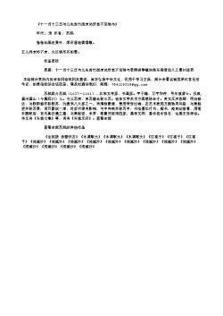 《十一月十三日与几先自竹西来访庆老不见独与》(北宋.苏轼)原文翻译、注释和赏析