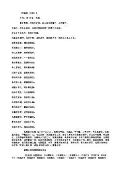 《元修菜(并叙)》(北宋.苏轼)原文翻译、注释和赏析