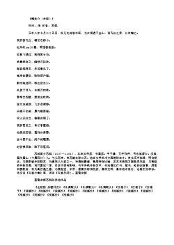 《赠杜介(并叙)》(北宋.苏轼)原文翻译、注释和赏析