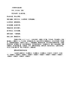 《和黄秀才鉴空阁》(北宋.苏轼)原文翻译、注释和赏析