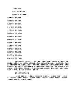 《和陶咏荆轲》(北宋.苏轼)原文翻译、注释和赏析