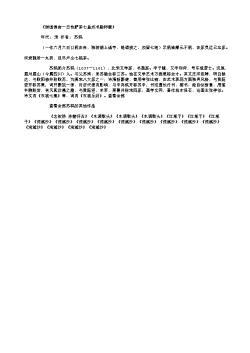 《游诸佛舍一日饮酽茶七盏戏书勤师壁》(北宋.苏轼)原文翻译、注释和赏析