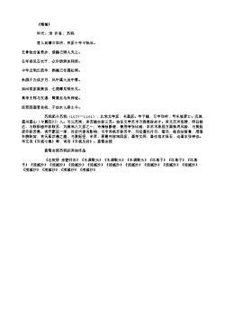 《赠僧》(北宋.苏轼)原文翻译、注释和赏析