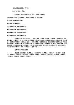 《西山戏题武昌王居士?并引?》(北宋.苏轼)原文翻译、注释和赏析