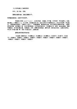 《上元侍饮楼上三首呈同列》(北宋.苏轼)原文翻译、注释和赏析