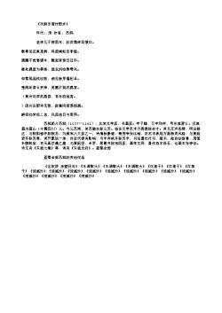 《次韵乐著作野步》(北宋.苏轼)原文翻译、注释和赏析