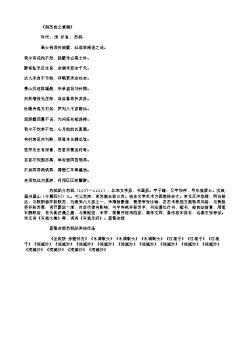 《谢苏自之惠酒》(北宋.苏轼)原文翻译、注释和赏析