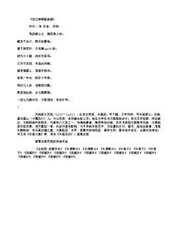 《送王竦朝散赴阙》(北宋.苏轼)原文翻译、注释和赏析