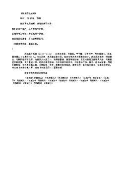《陆龙图诜挽词》(北宋.苏轼)原文翻译、注释和赏析