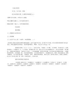 《汲江煎茶》(北宋.苏轼)原文翻译、注释和赏析