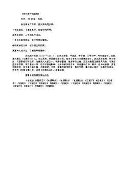 《再和曾仲锡荔支》(北宋.苏轼)原文翻译、注释和赏析