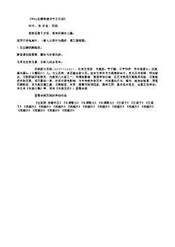 《中山松醪寄雄州守王引进》(北宋.苏轼)原文翻译、注释和赏析