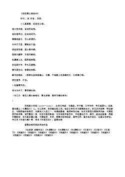 《送范景仁游洛中》(北宋.苏轼)原文翻译、注释和赏析