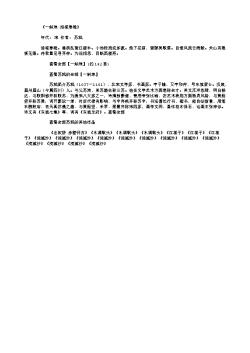 《一斛珠·洛城春晚》(北宋.苏轼)原文翻译、注释和赏析