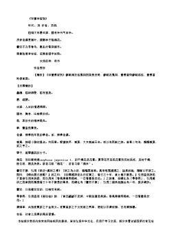《和董传留别》(北宋.苏轼)原文翻译、注释和赏析