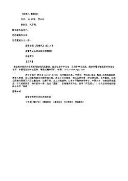 《落梅风·新秋至》(北宋.苏轼)原文翻译、注释和赏析