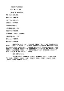 《夷陵县欧阳永叔至喜堂》(北宋.苏轼)原文翻译、注释和赏析