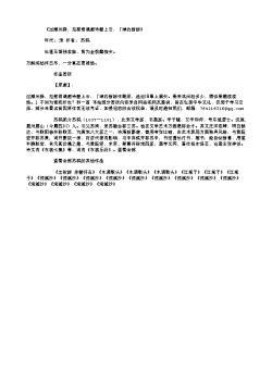《过潍州驿,见蔡君谟题诗壁上云:「绰约新娇》(北宋.苏轼)原文翻译、注释和赏析