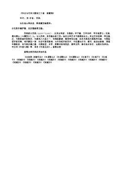 《和文与可洋川园池三十首 荼蘼洞》(北宋.苏轼)原文翻译、注释和赏析