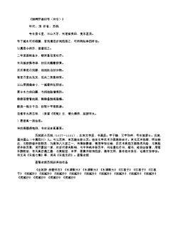 《游博罗香积寺(并引)》(北宋.苏轼)原文翻译、注释和赏析