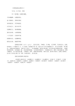 《留别叔通元弼坦夫》(北宋.苏轼)原文翻译、注释和赏析