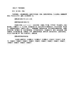 《南乡子·千骑试春游》(北宋.苏轼)原文翻译、注释和赏析