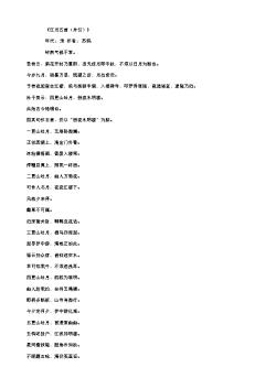 《江月五首(并引)》(北宋.苏轼)原文翻译、注释和赏析