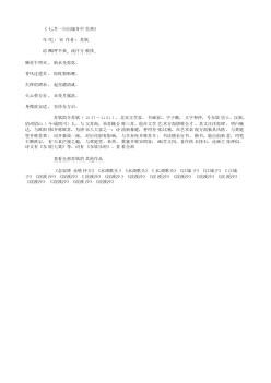 《七月一日出城舟中苦热》(北宋.苏轼)原文翻译、注释和赏析