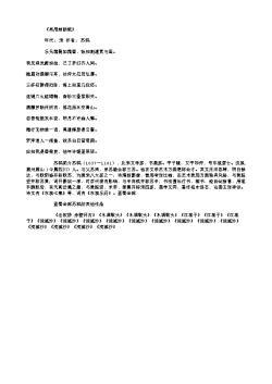 《再用前韵赋》(北宋.苏轼)原文翻译、注释和赏析