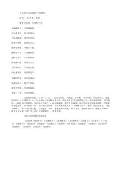 《次韵王定国谢韩子华过饮》(北宋.苏轼)原文翻译、注释和赏析