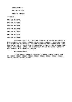 《用前韵再和霍大夫》(北宋.苏轼)原文翻译、注释和赏析