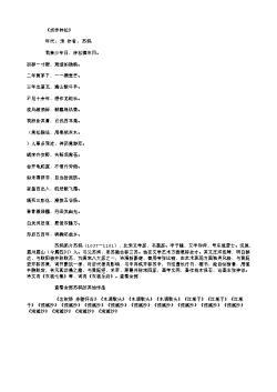 《戏作种松》(北宋.苏轼)原文翻译、注释和赏析