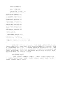 《八月十五日看潮五绝》(北宋.苏轼)原文翻译、注释和赏析