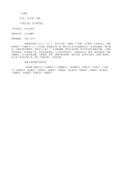 《无题》(北宋.苏轼)原文翻译、注释和赏析