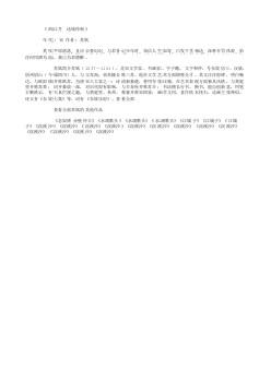 《西江月 送钱待制》(北宋.苏轼)原文翻译、注释和赏析
