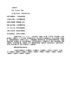 《送杨杰》(北宋.苏轼)原文翻译、注释和赏析