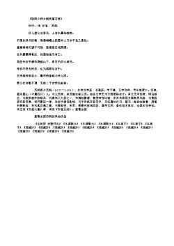 《欧阳少师令赋所蓄石屏》(北宋.苏轼)原文翻译、注释和赏析